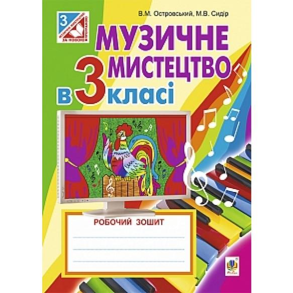 Островський Музика 3 клас Робочий зошит