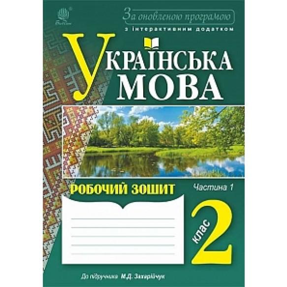 Українська мова Зошит 2 клас Ч1/Ч2 За оновленою програмою