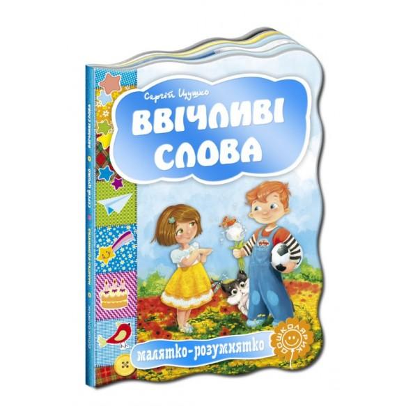 """""""Вежливые слова""""  Серия: Малятко-розумнятко"""
