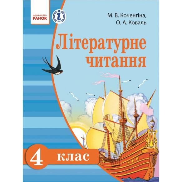 Учебник Литературное чтение 4 класс Коченгина М.В