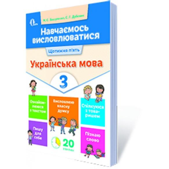 Навчаємось висловлюватися Українська мова 3 клас