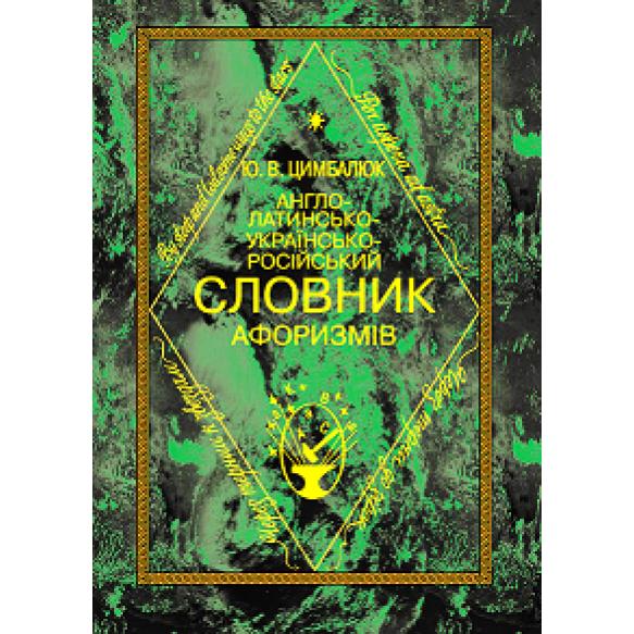 Англо-латинско-русско-украинский словарь афоризмов
