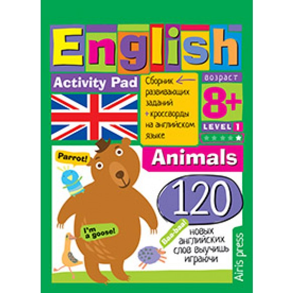 Умный блокнот English Животные  Animals Уровень1