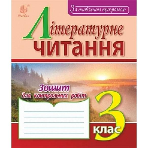 Літературне читання Зошит для контрольних робіт 3 клас За оновленою програмою