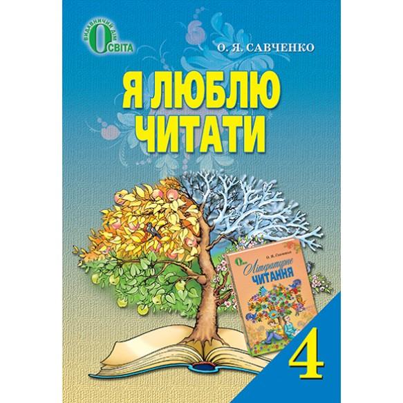 Савченко Я люблю читать 4 класс Учебное пособие по литературному чтению