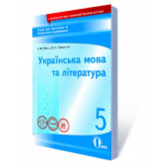 Українська мова та література 5 клас Зошит для поточного та тематичного оцінювання