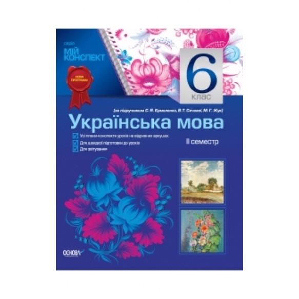 Все уроки украинского языка для 6 класса ІІ семестр