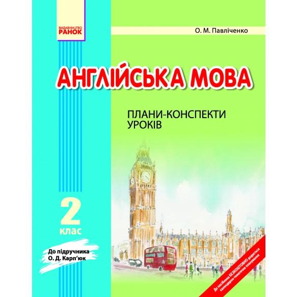 Английский язык  2 класс Планы-конспекты уроков  к учебнику О. Д. Карпюк