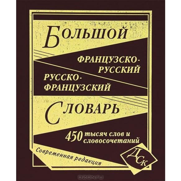 Французско-русский русско-французский словарь 450 тысяч слов