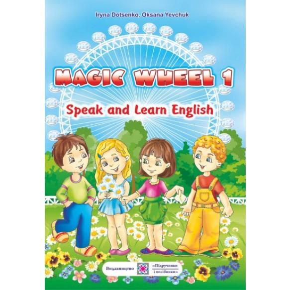 ПиП  Магическое колесо Разговариваем и изучаем английский язык 1 класс