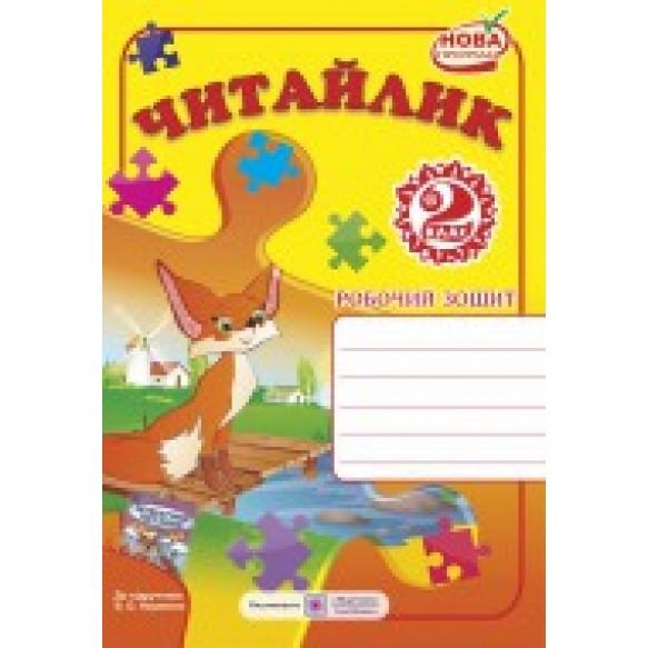 Читайлик Робочий зошит з літературного читання 2 клас До підручника Науменко
