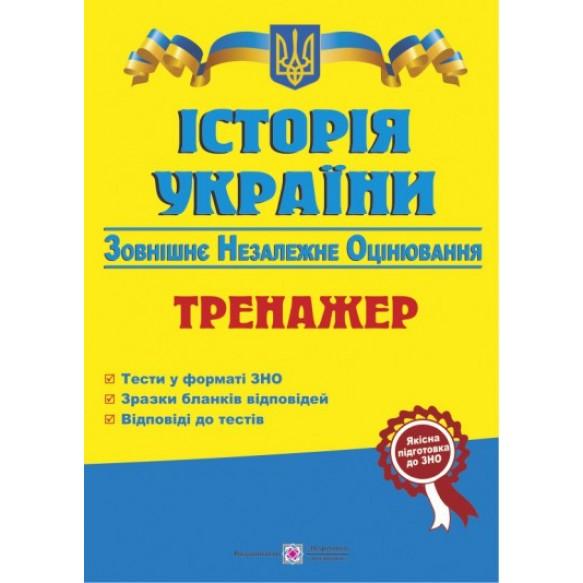 Панчук История Украины ЗНО 2018 Тренажер