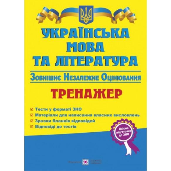 Билецкая Украинский язык и литература ЗНО 2019 Тренажер
