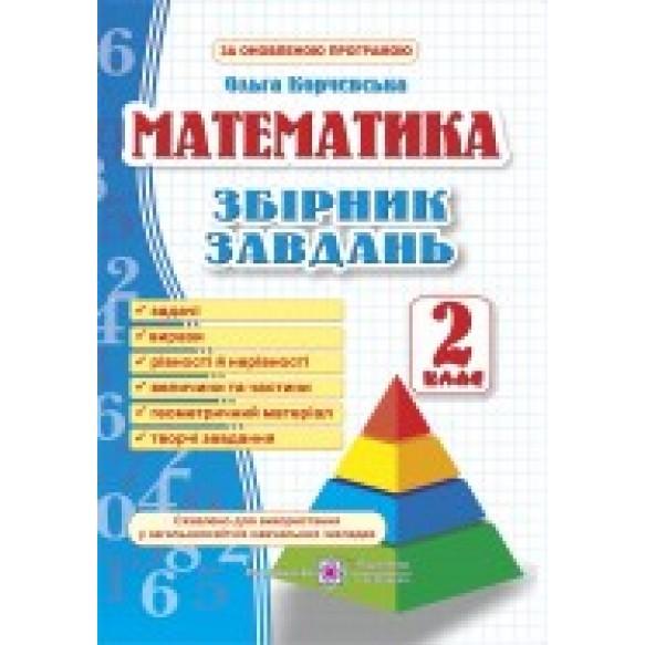 Збірник завдань з математики 2 клас
