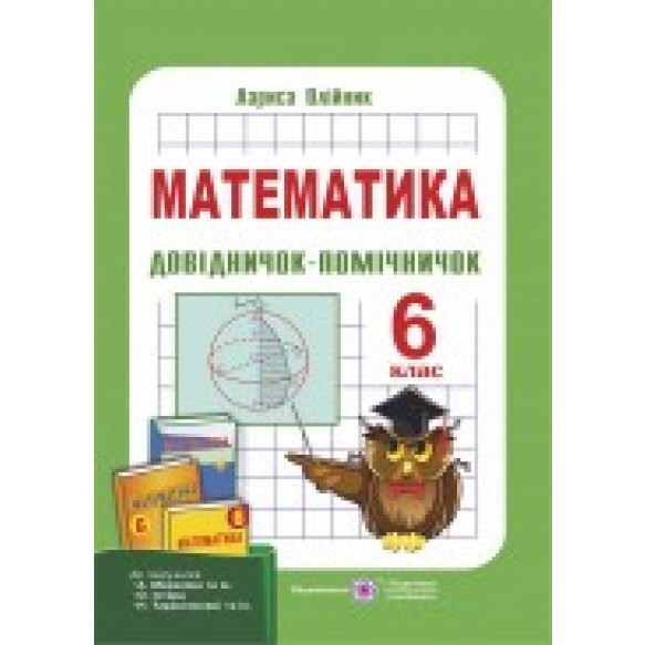 Довідничок-помічничок з математики 6 клас