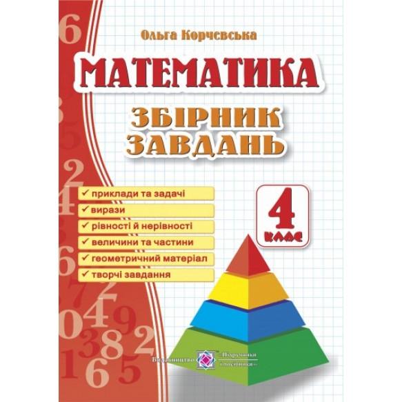 Сборник заданий по математике 4 класс