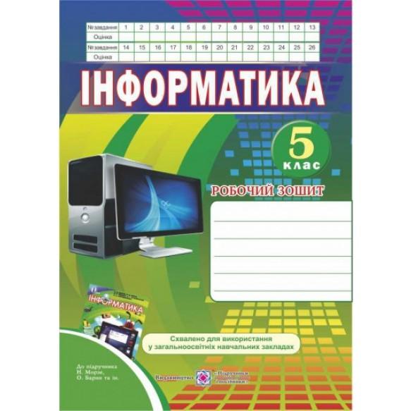 Робочий зошит з інформатики 5 клас до підручника Морзе
