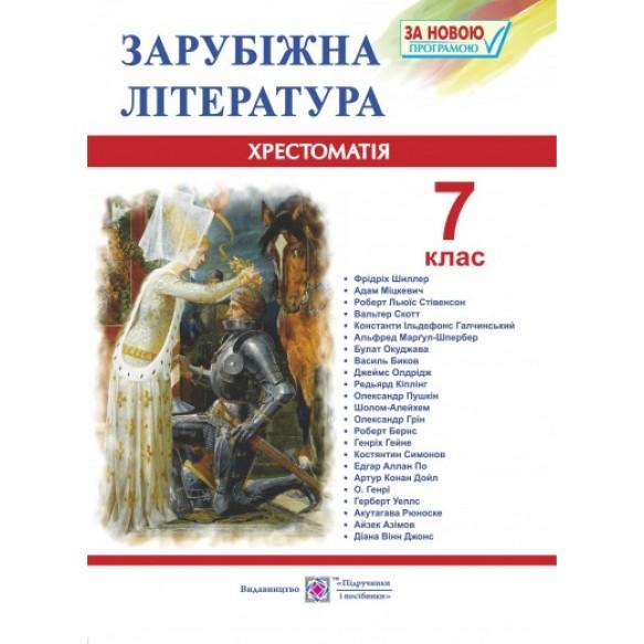 Зарубіжна література Хрестоматія 7 клас
