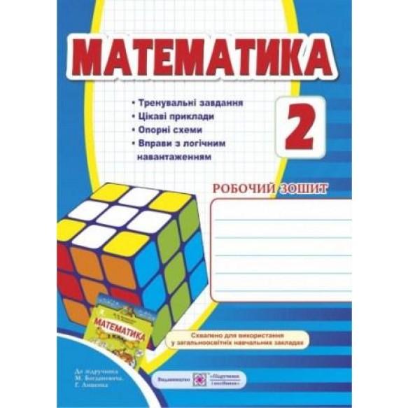 Робочий зошит з математики 2 клас До підруч. Богдановича