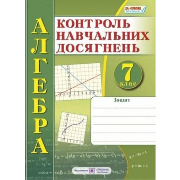 Тетрадь для контроля знаний по алгебре 7 класс