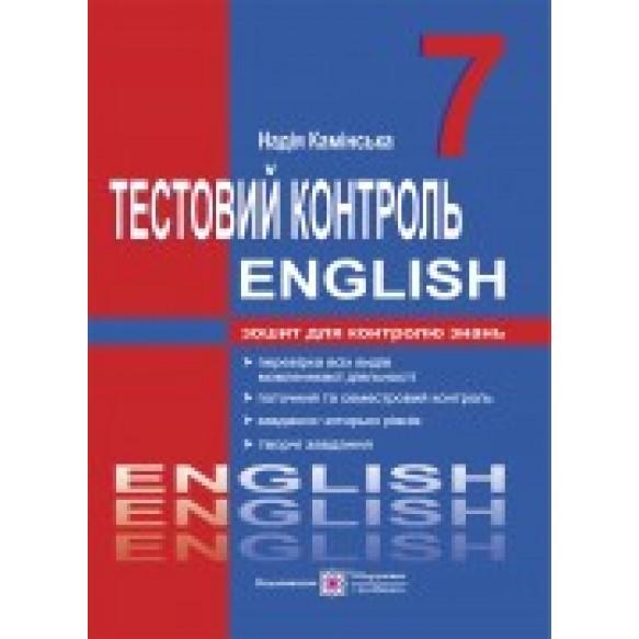 Тестовый контроль английский язык  7 класс Новая программа