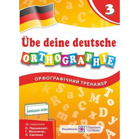 Орфографический тренажер немецкий язык 2 класс к учебнику Паршиковой