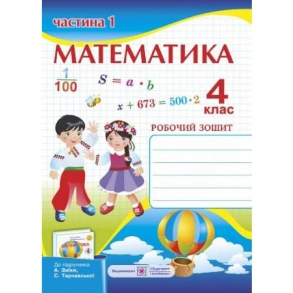 Робочий зошит з математики 4 клас Частина 1/2 (До підруч. Заїки А.)
