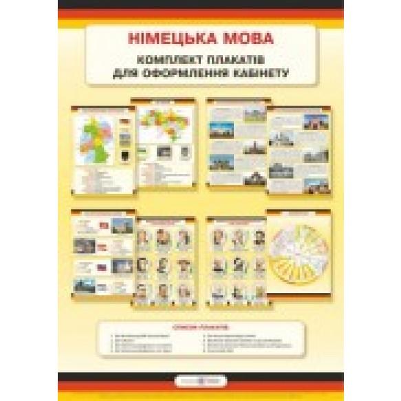 Німецька мова Комплект плакатів для оформлення кабінетів