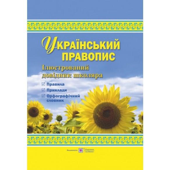 Украинское правописание  Иллюстрированный справочника школьника