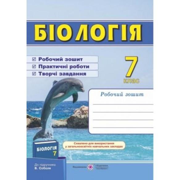 Робочий зошит з біології 7 клас (До підруч. Соболя В.)