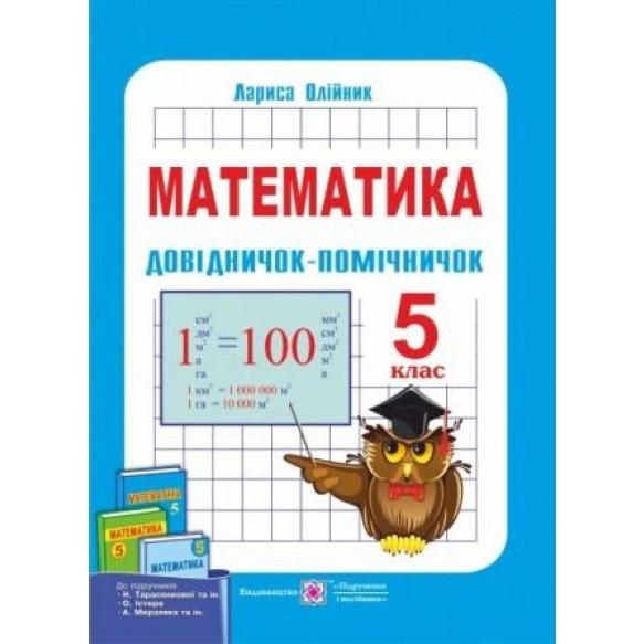 Довідничок-помічничок з математики 5 клас