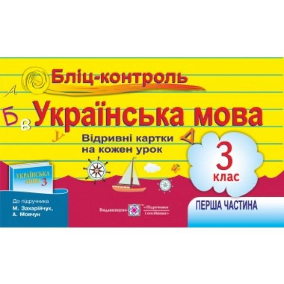 Бліц-контроль з української мови 3 клас Част. 1/2 (до підруч. Захарійчук М. та ін.)