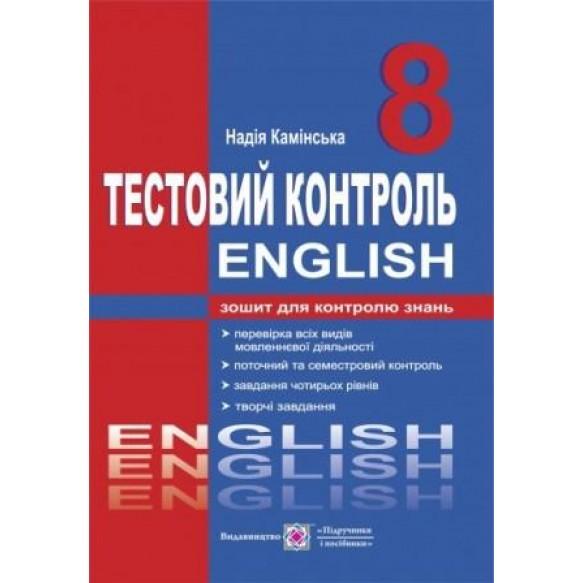 Английский язык Тестовый контроль 8 класс