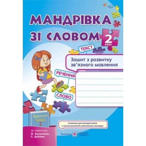 Мандрівка зі словом 2 клас (до підр. Вашуленко М.)