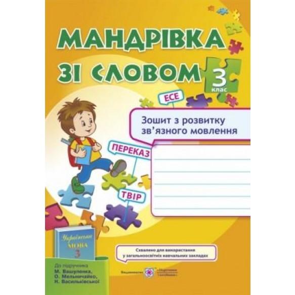 Мандрівка зі словом 3 клас (до підр. Вашуленко М.)