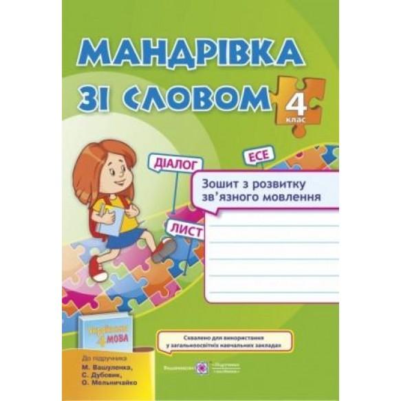 Мандрівка зі словом 4 клас (до підр. Вашуленко М.)