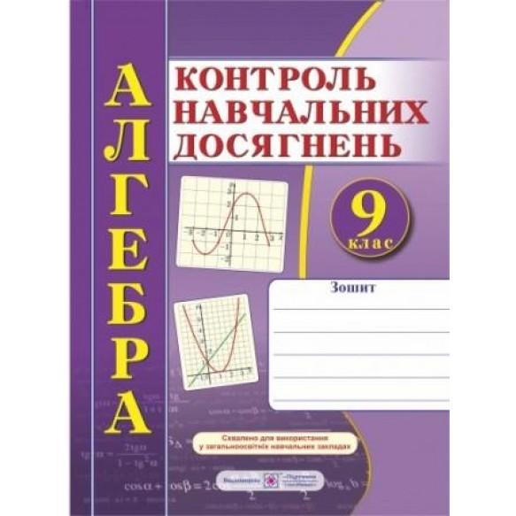 Крвчук 9 клас Зошит для контролю навчальних досягнень з алгебри