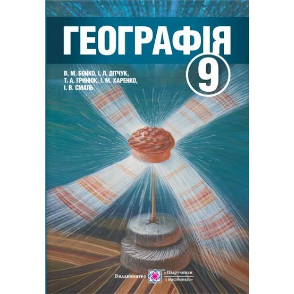 Бойко Географія 9 клас Підручник