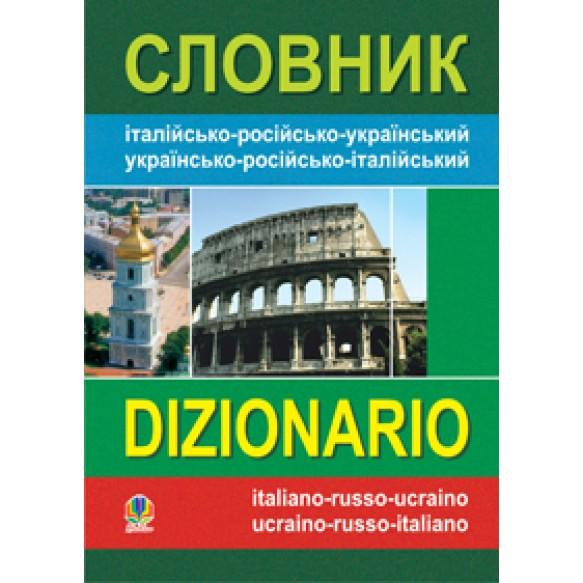 Словарь итальянско-русско-украинский украинский-русско-итальянский