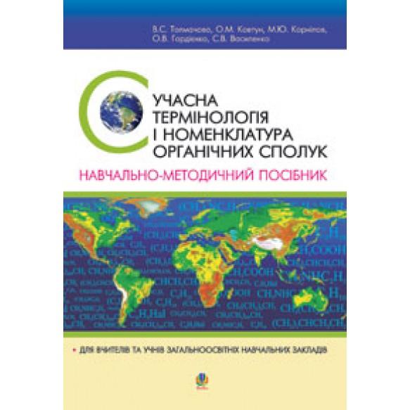 Современная терминология и номенклатура органических соединений