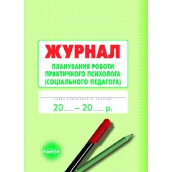 Журнал планирования работы психолога социального педагога