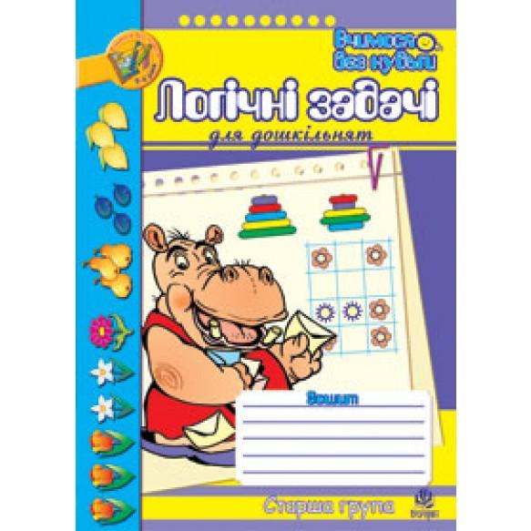 Логические задачи для дошкольников Тетрадь Старшая группа