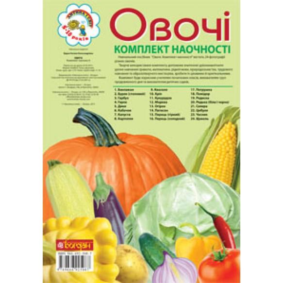 Комплект наглядности Овощи