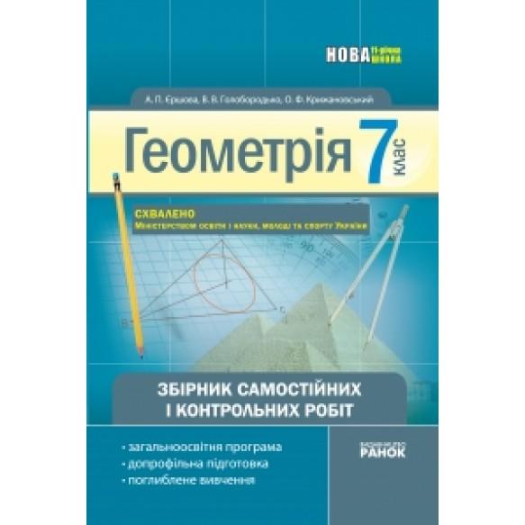 Геометрия 7 класс Сборник задач для самостоятельных и контрольных работ