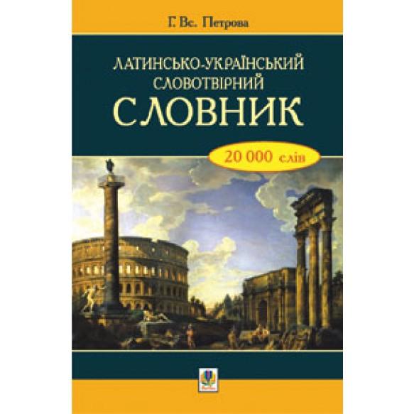 Латино-украинский словообразовательный словарь