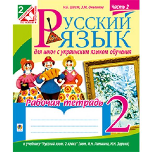 Русский язык 2 класс в 2ч. Рабочая тетрадь для школ с украинским языком обучения