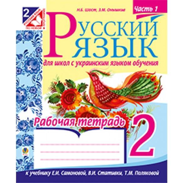 Русский язык Рабочая тетрадь для школ с украинским языком обучения 2 класс 1ч/2ч