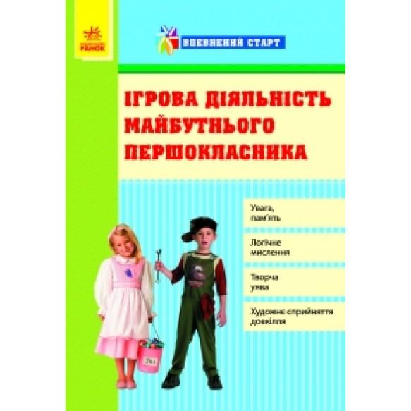 Игровая деятельность будущего первоклассника По программе «Уверенный старт»