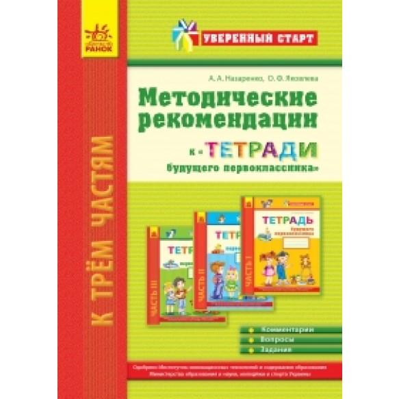 Методические рекомендации к Тетради будущего первоклассника Уверенный старт