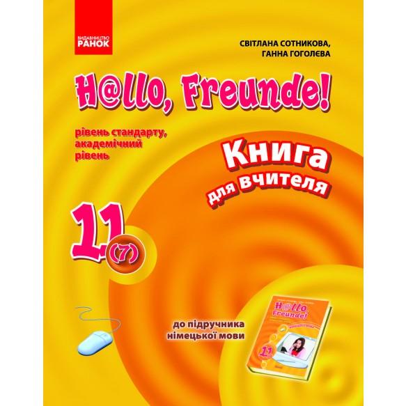 Немецкий язык Книга для учителя к учебнику Hаllo  Freunde 11 класс 7 год обучения 2 иностранный язык Уровень стандарта Академический уровень